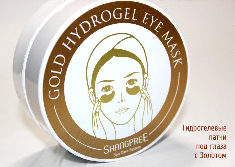 Мой «золотой» запас: Гидрогелевые патчи под глаза с Золотом - Shangpree Gold Hydrogel Eye Mask.