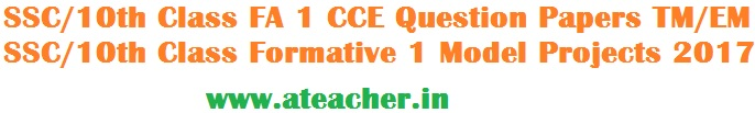 SSC/10th Class FA 1 CCE Question Papers TM/EM SSC/10th Class Formative 1 Model Projects 2017-2018