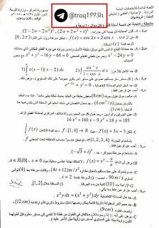 اسئلة الرياضيات للصف السادس العلمي والادبي 2018 الدور الاول