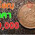 โอ้โห! เหรียญ 1 บาท ปี พ.ศ.2505 หายาก ราคาพุ่งถึง สี่แสนบาท (ชมคลิป)