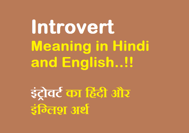 Introvert Meaning in Hindi