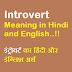Introvert Meaning in Hindi and English - इंट्रोवर्ट का हिंदी और इंग्लिश अर्थ