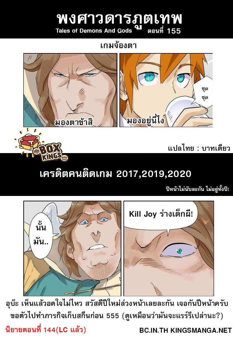 Tales of Demons and Gods ตอนที่ 155 หน้า 9