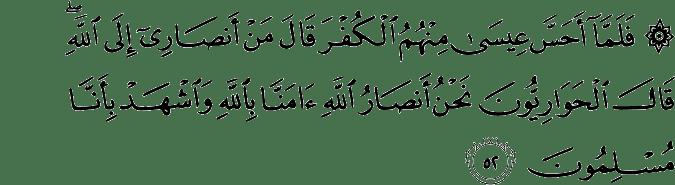 Surat Ali Imran Ayat 52