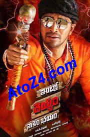 Intlo Deyyam Nakem Bayyam Telugu Songs Download