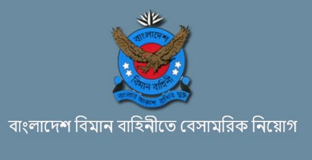 বাংলাদেশ বিমান বাহিনীতে বেসামরিক নিয়োগ Air Force Civil Job circular 2019