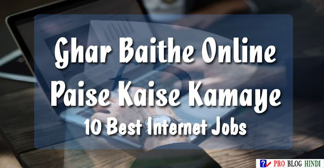 ghar baithe paise kaise kamaye, internet se paise kaise kamaye, online business idea in hindi