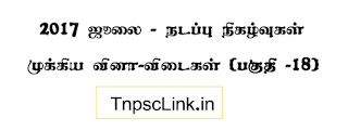 TNPSC Current Affairs Model Questions Answers July 2017