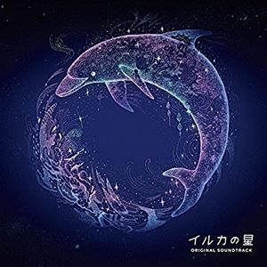 [Album] Serph – イルカの星 オリジナル・サウンドトラック (2016.09.10/MP3/RAR)