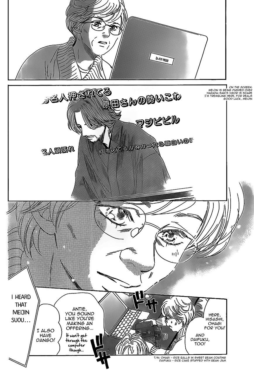 Chihayafuru - Chapter 92