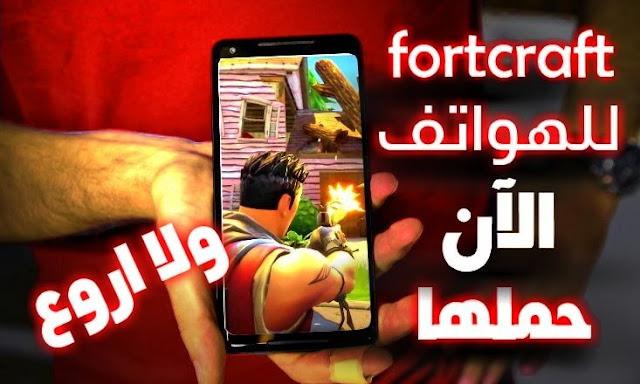 تنزيل وتحميل لعبة fortcraft فورت كرافت مجانا للأيفون Iphone و للأندرويد Android بصيغة APK .