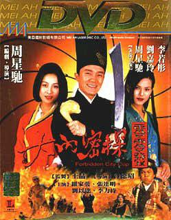 Xem Phim Đại Nội Mật Thám - Châu Tinh Trì 1996