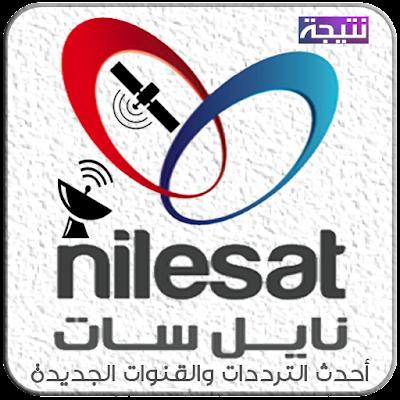 تردد جميع قنوات النايل سات 2018 nilesat frequencies محدثة بأهم القنوات والترددات الجديدة