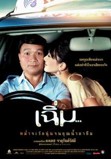 Midnight My Love (2005) เฉิ่ม
