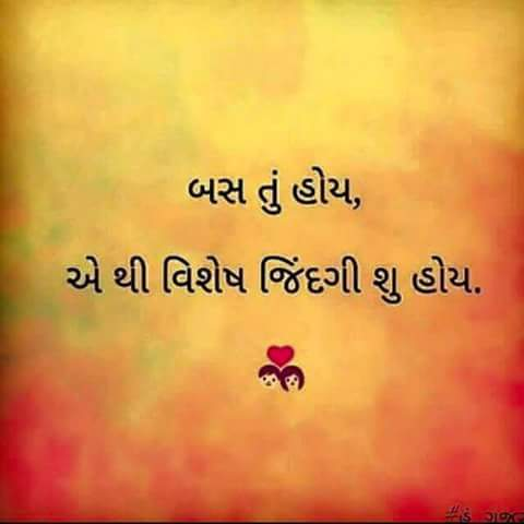 Gujarati Best Two Line Love Shayari And Whatsapp Status Allstatusguru