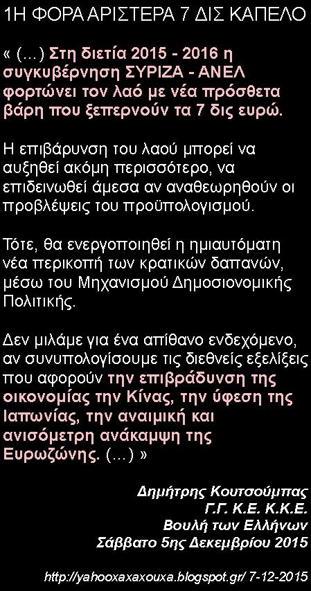 1Η ΦΟΡΑ ΑΡΙΣΤΕΡΑ 7 ΔΙΣ ΚΑΠΕΛΟ