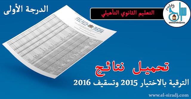 تحميل نتائج الترقية بالاختيار برسم 2015 وتسقيف 2016 - التعليم الثانوي التأهيلي الدرجة الأولى