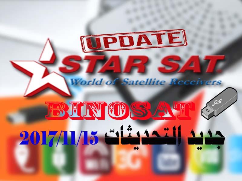 جديد تحديثات أجهزة StarSat ستار سات 15/11/2017
