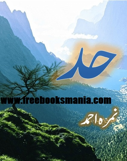 Pdf guman by nimra ahmed