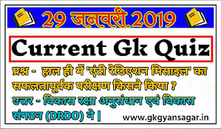 29 January 2019 Current Affairs In Hindi Me
