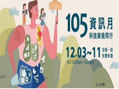 台北資訊月2016