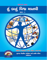 Online, Download, PDF, Useful, File, Hu Banu Viswa Manvi, Part- 1 To 3, Published by, GCERT, Gandhinagar, Samanya Gyan, General Knowledge Book, Preparation, competitive, exam, Literature, Communication, Art, Film, Sports, History, Geography, Economics, Indian Constitution, Election, Mathematics, Bank, Science, Information and Communication Technology (ICT), GK
