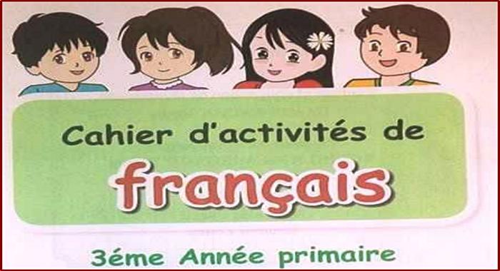 دفتر الانشطة للغة الفرنسية للنسة الثالثة إبتدائي الجيل