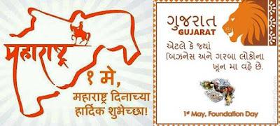 'Maharashtra Day' and 'Gujarat Day'