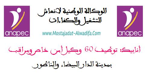 أنابيك: توظيف 60 وكيل أمن خاص ومراقب بمدينة الدار البيضاء والناظور