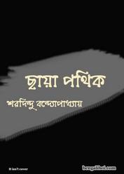Chhaya Pathik by Saradindu Bandyopadhyay