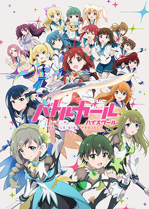 Battle Girl High School [12/12] [HD] [MEGA]
