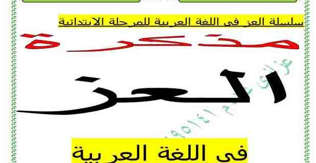 بوكليت لغة عربية للصف الخامس الابتدائي ترم اول 2021 للاستاذ عزازى عبده