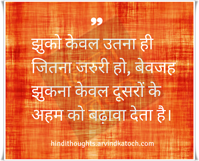Bend, necessary, ego, hindi thought,