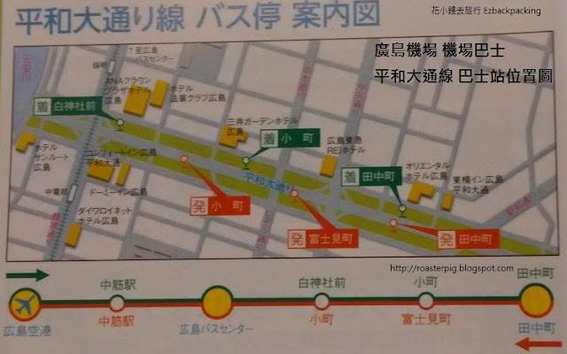 廣島機場巴士 平和大通巴士站位置圖~花小錢去旅行