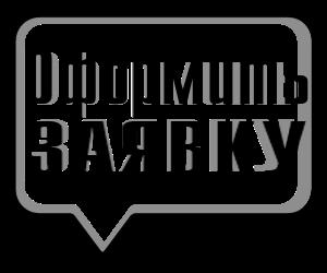 Oformit Zayavku