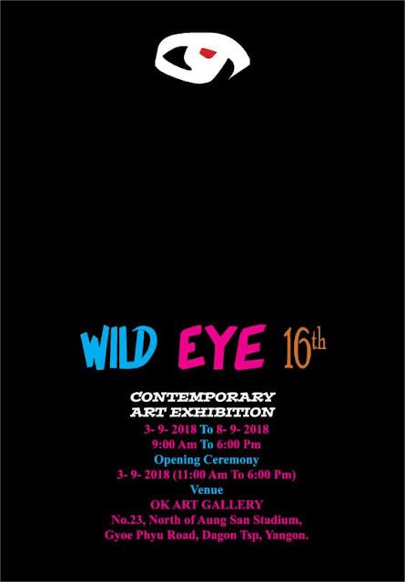 ခင္ေမာင္ရင္ အပါအ၀င္ ပန္းခ်ီဆရာ ၂၇ ဦး ပါ၀င္ျပသမယ့္ Wild Eye ပန္းခ်ီျပပြဲ