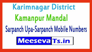 Kamanpur Mandal Sarpanch Upa-Sarpanch Mobile Numbers List Karimnagar District in Telangana State