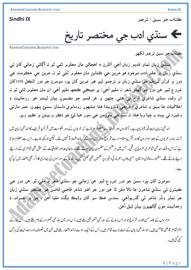 Rose Glen North Dakota ⁓ Try These Mukhtasar Meaning In Sindhi