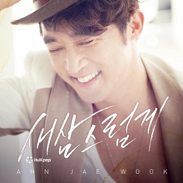 [Single] Ahn Jae Wook – 새삼스럽게