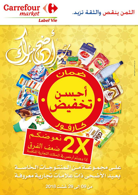 catalogue carrefour market aout aid adha 2018