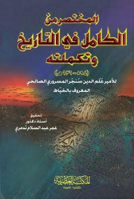المختصر من الكامل في التاريخ وتكملته pdf الأمير علم الدين سنجر المعروف بالخياط