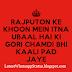 Rajput Whatsapp Status in Hindi