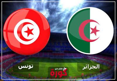 لايف مشاهدة مباراة الجزائر وتونس اليوم مباشر