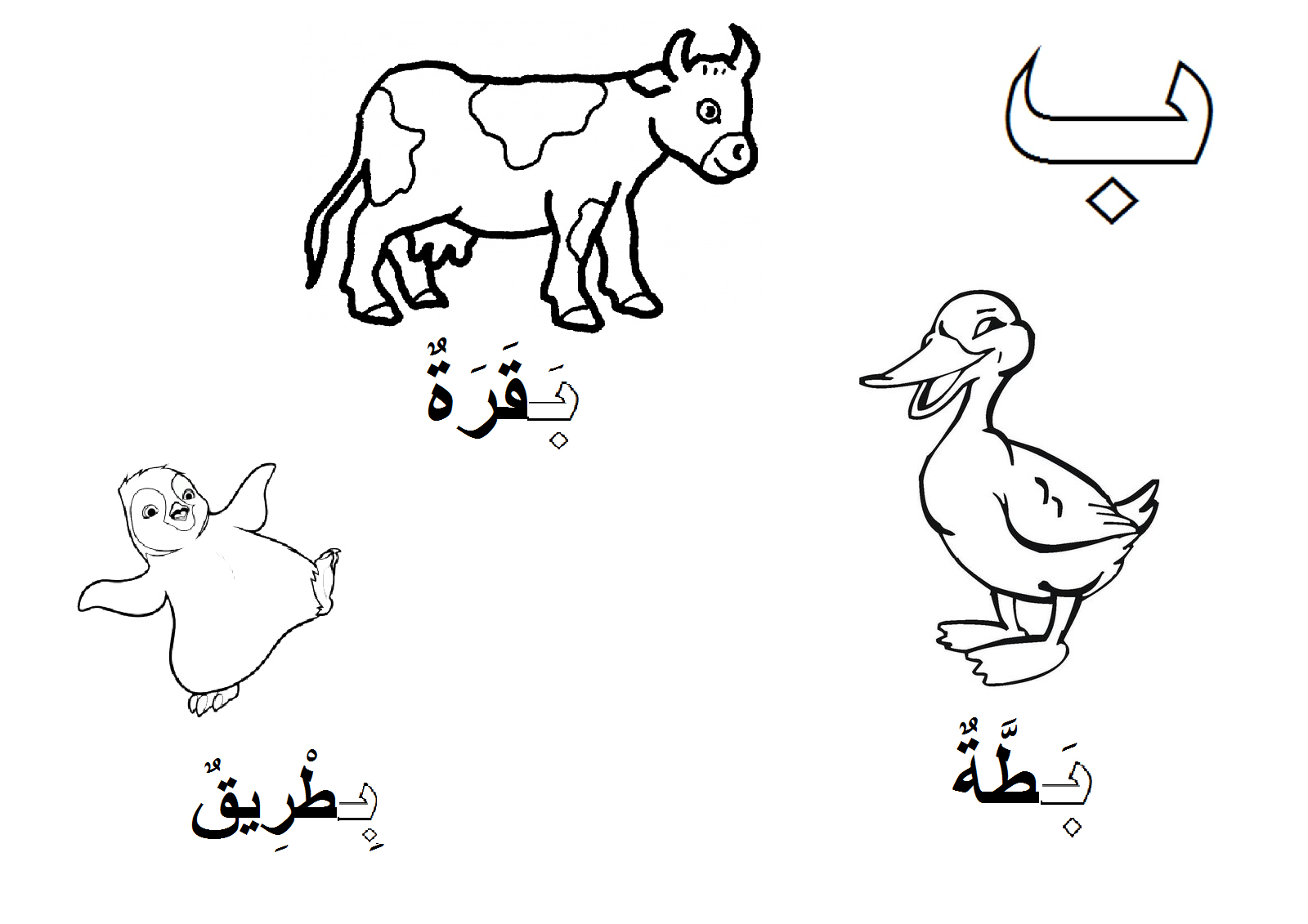 Islamic Coloring Pages For Kids Baa