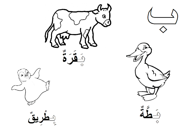 Islamic Coloring pages for kids: Baa (ب)