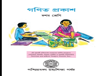 WBBSE Class X Mathematics 'Ganit Prakash' Book Full PDF