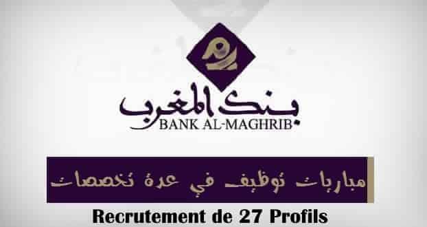 tawdif-wadifa-maroc-bank-maghrib