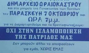 sto-oreokastro-mirazoun-filladia-enantia-stin-islamopiisi-tis-patridos