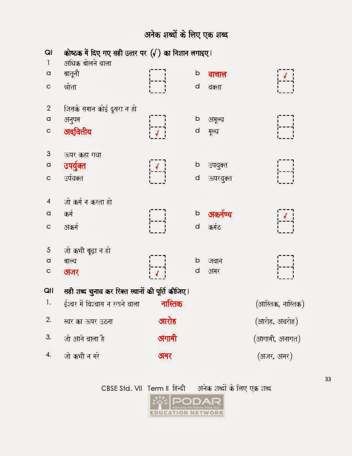 Stars Of Pis Ahmedabad Std Vii Hindi Worksheets