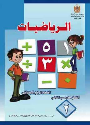تحميل كتاب الرياضيات للصف الرابع الابتدائى 2017 الترم الثانى